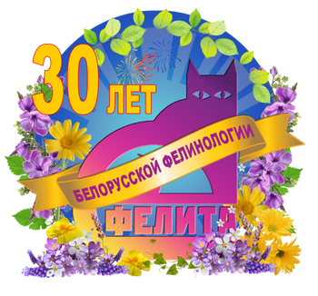 Felita catshow of Belarus